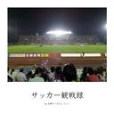 サッカー観戦録 by 京都サンガFCファン