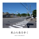 150805_01_東山七条を歩く