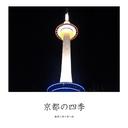 150816_02_京都の四季